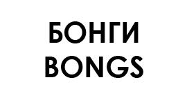 БОНГИ, БАБЛЕРЫ