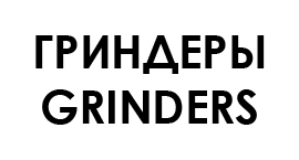 ГРИНДЕРЫ