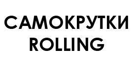 САМОКРУТКИ (ROLLING)